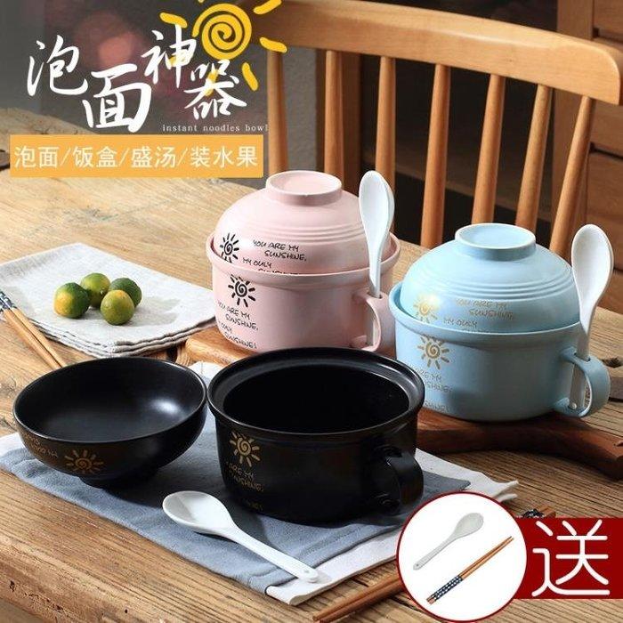 陶瓷飯碗泡面杯碗帶蓋帶手柄方便面碗學生餐碗便當盒湯碗可微波爐