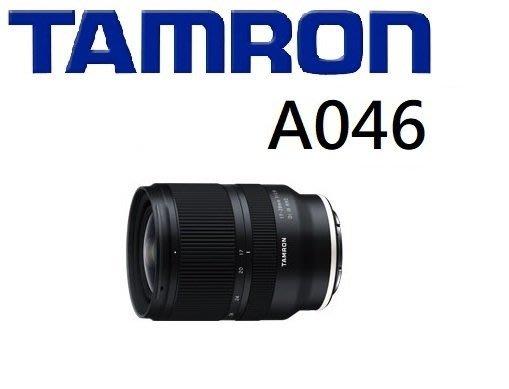 ((名揚數位))【預購】Tamron 17-28mm F2.8 DiIII RXD A046  廣角變焦鏡 俊毅公司貨