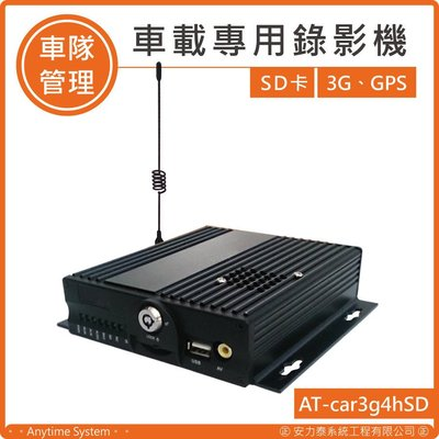 安力泰系統~4路3G車載專用錄影機支持4路聲音输入(不含記憶卡)~