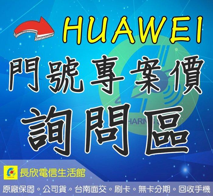 台灣之星【月租799】- 搭配華為HUAWEI專案價詢問區