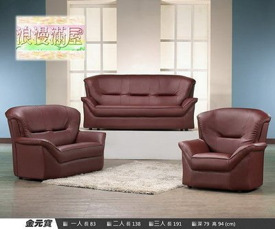 【浪漫滿屋家具】金元寶型【1+2+3】優惠特價 只要19000【免運】