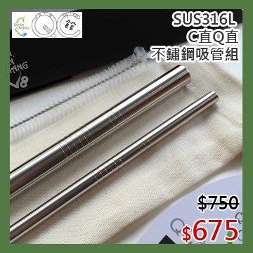 【光合作用】QC館 SUS316L C直Q直環保吸管組、日本鋼材、醫療級不鏽鋼、100%台灣製造、SGS、不塑