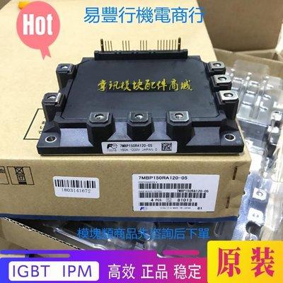 詢價商品 永大電梯模塊7MBP150RA120-05 7MBP100RA120-05 7MBP300RA120