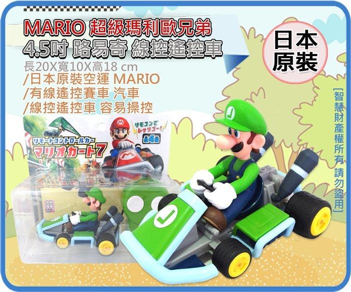 =海神坊=日本原裝空運 MARIO 超級瑪莉兄弟 4.5吋 路易奇 線控遙控車 有線遙控賽車 汽車 8入3900元免運