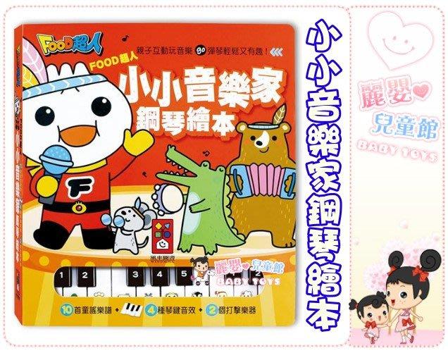 麗嬰兒童玩具館~風車圖書-FOOD超人小小音樂家鋼琴繪本
