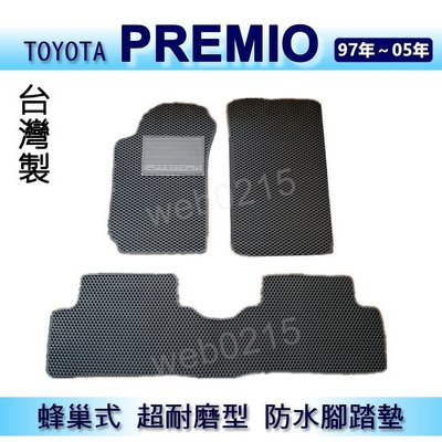 TOYOTA - Premio 專車專用蜂巢式防水腳踏墊 PREMIO 耐磨型 腳踏墊 另有 premio 後車廂墊