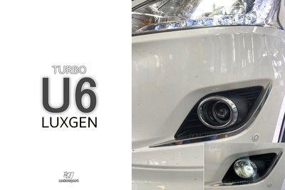 小傑車燈精品--全新 LUXGEN U6 TURBO 專用超廣角 魚眼 霧燈 U6 魚眼霧燈
