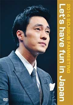 蘇志燮「2014 SOJISUB FANMEETING Let's have fun in Japan」DVD