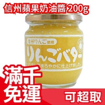 日本製 信州產蘋果奶油醬 200g 烤土司 沙拉 清爽酸甜 ❤JP