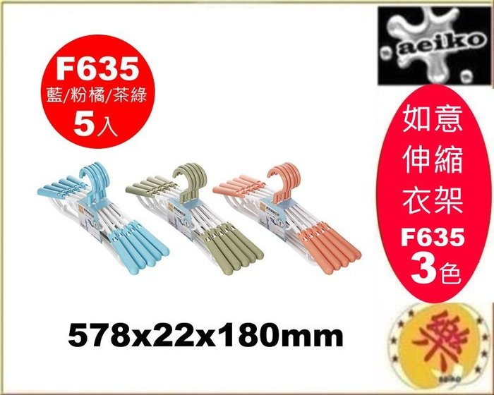 F635如意伸縮衣架(5入)/收納架/晾衣架/衣物收納架/伸縮衣架/F-635/直購價/aeiko樂天生活倉庫