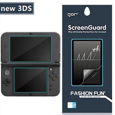 發仔 ~ 任天堂 New 3DS 保護貼膜 GOR 保護貼 螢幕保護裝置貼膜