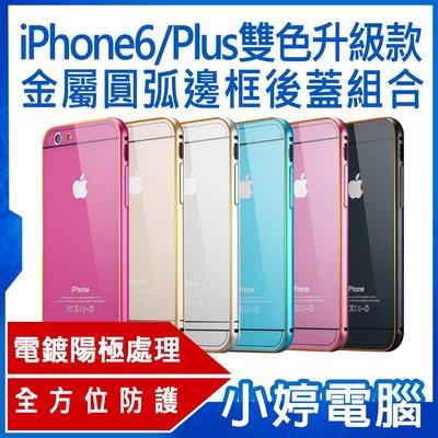 【小婷電腦*手機殼】全新2015新款iPhone6 / PLUS 雙色升級款 金屬圓弧邊框後蓋組合無須螺絲 全方位保護殼