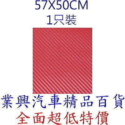 紅色立體碳纖維紋保護貼飾(寬:57X50公分)可剪裁成任何圖樣(GN-754)【業興汽車精品百貨】