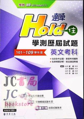 【JC書局】漢華高中 110年 達陣 升大學 學測歷屆試題 (101-109)英文科