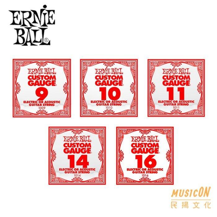 【民揚樂器】民謠吉他弦 零弦 美國 ERNIE BALL 9/10/14/16 散弦 電吉他弦 木吉他弦共用
