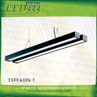 §LED333§(33HP16026-1)LEDT8/20W*2 吊線式吊燈4尺 商業空間展覽會場住家.客廳.餐廳.辦公