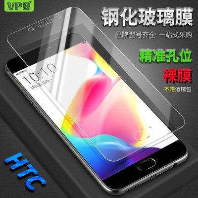 鋼化膜 HTC A9 M8 M9 816 826 M7 728 620 E9+ EYE 貼膜批發