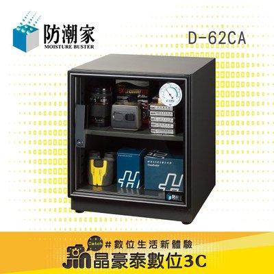 防潮家 生活系列 D-62CA 62公升 電子防潮箱 D62CA 滾輪滑軌托盤 晶豪泰 總代理公司貨