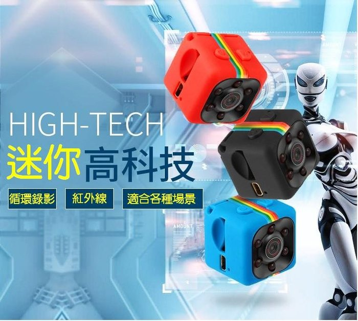 MINI DV【夜視王 SQ11 骰子機】方塊迷你行動攝影機/隨身攝影機1080P夜視針孔攝影機/運動攝影機/行車記錄器
