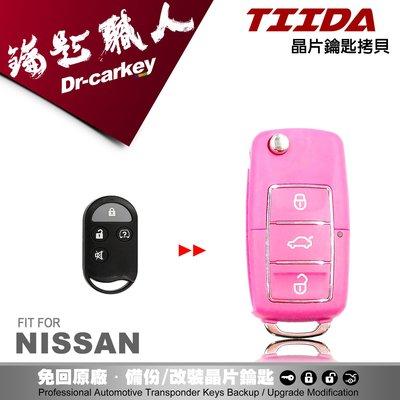 【汽車鑰匙職人】NISSAN TIIDA 日產汽車晶片鑰匙 非 CEFIRO SENTRA VIRITA X-TRAIL
