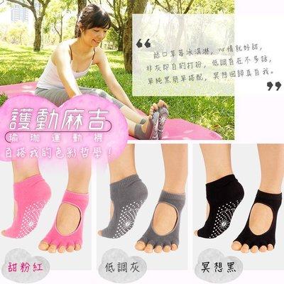 100%台灣製造-護動麻吉瑜珈運動襪(透氣款)-2入(止滑襪/五指襪/瑜珈襪/瑜伽襪) Fun Sport fit