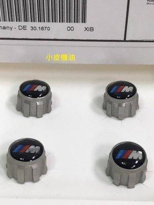 【小皮機油】BMW 原廠 M POWER 輪胎 氣嘴蓋 M3 1 2 3 4 5 6 7 X1 X3 X5 全車系通用