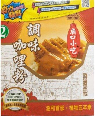 廚房百味:小磨坊調味咖哩粉 600公克 廟口小吃 咖哩 咖哩粉 調味料