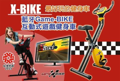 ! 特惠!~ X~BIKE 晨昌~ 藍芽 GAME~BIKE 互動式遊戲健身車 附多款 app遊戲