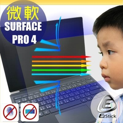 【Ezstick】Microsoft Surface Pro 4 平板專用 防藍光鏡面螢幕貼 靜電吸附