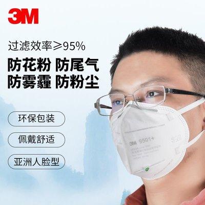 3M口罩9501+防霧霾工業粉塵灰塵男女KN95防塵口罩防飛沫騎行透氣