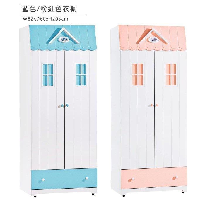 (永利傢俱傢飾) 愛丁堡藍色/粉紅色雙色2.7尺衣櫃/衣櫥〈滿5000另有折扣〉(有藍粉2種顏色)_