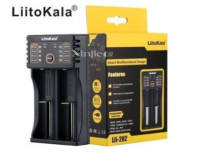 信捷【E24】LiitoKala Lii-202 智能電池充電器18650 鋰電池修復 可加購BSMI認證變壓器