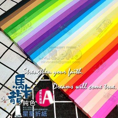 馬卡龍純色折星紙A賣場→DIY折紙星/...