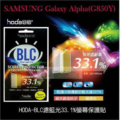 s日光通訊@HODA-BLC SAMSUNG Galaxy Alpha(G850Y)濾藍光33.1保護膜/螢幕貼/保護貼