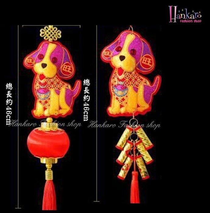 ☆[Hankaro]☆ 春節系列商品精緻絨布狗年生肖吉祥燈籠/鞭炮掛件