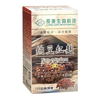 【亮亮生活】ღ 長庚 納豆紅麴 升級配方 120粒 ღ 美食一族,最佳夥伴