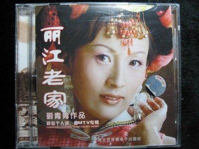 劉青青 - 麗江老家 - 首張個人詞.曲 MTV專輯 - 保存如新 - 251元起標   M1238