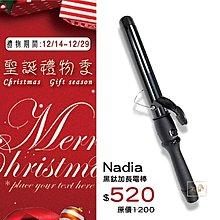 【美髮舖】🔔聖誕禮物季🔔Nadia加長黑鈦電棒 電棒 電棒捲 美髮 造型 ✿韓妞捲必備美髮器✿