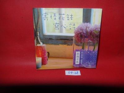 【愛悅二手書坊 04-28】寄情花缽寫心詩浪漫手札 出版社: 大衍舖 作者:湯美玲