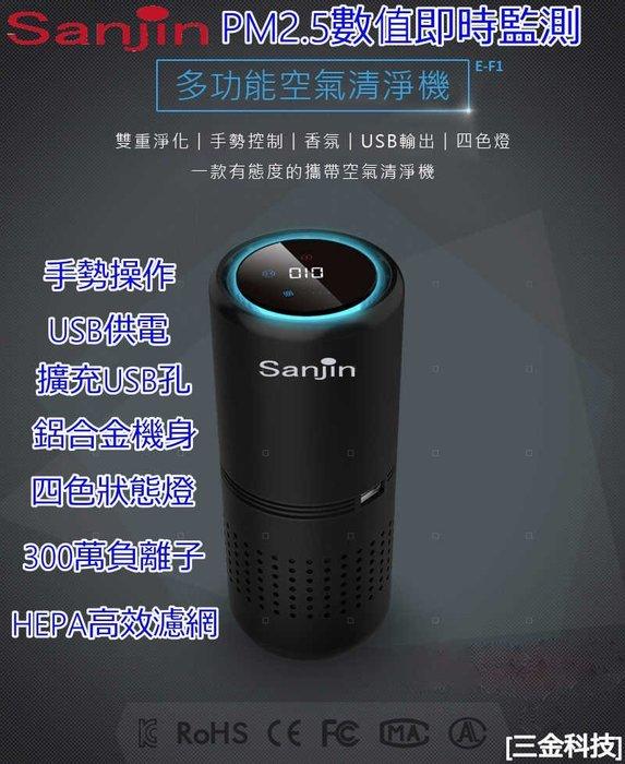 Sanjin USB車用空氣清淨機 PM2.5即時監測數值 300萬負離子 HEPA濾網 手勢操作 鋁合金機身 台灣現貨