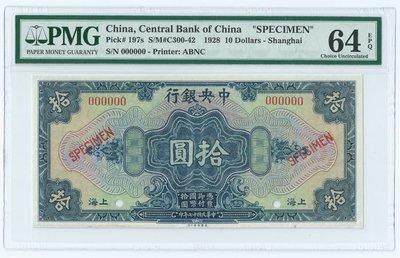 民國十七年 中央銀行 拾圓上海--SPECIMEN-- PMG64