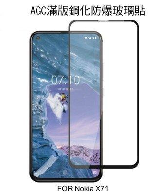 *phone寶*AGC Nokia X71 滿版鋼化玻璃保護貼 全膠貼合 9H