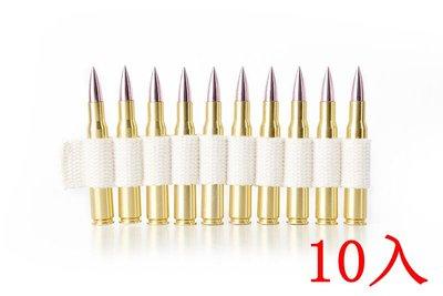 [01] 7.62 x 63 裝飾子彈 + 彈鍊 10入 ( 卡賓槍二戰機槍步槍假槍假彈子彈吊飾道具彈美軍春田步槍