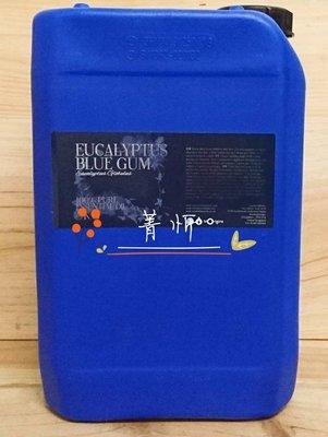 英國ND 藍膠尤加利Eucalyptus 尤加利精油 5KG 原裝、手工皂、薰香、按摩
