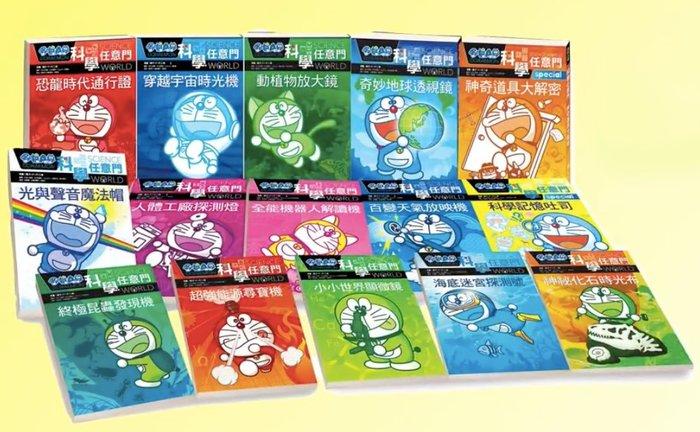 《哆啦A夢科學任意門》(1-15集)