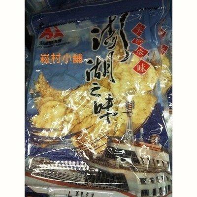 一組5包!!超人氣暢銷商品菊島之星澎湖之味小管片