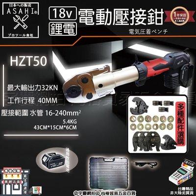 刷卡分期|芯片款HZT-50雙6.0|日本ASAHI 21V壓接機 不鏽鋼水管壓接 壓接鉗 通用里奇 RP318
