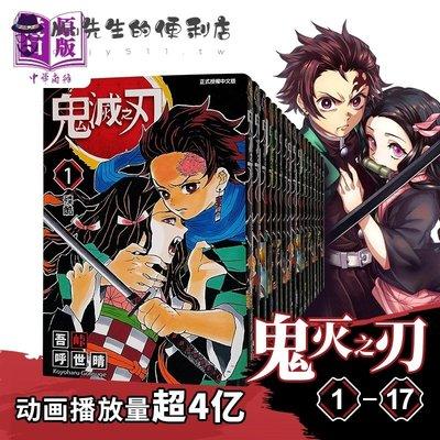現貨漫畫鬼滅之刃1-17吾峠呼世晴臺版漫畫書東立出版→