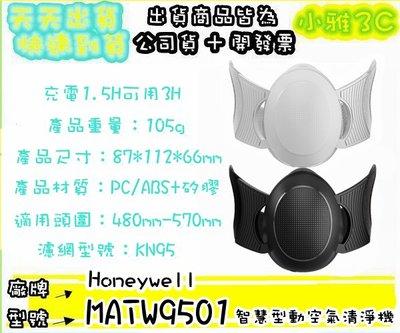 現貨送濾芯(一盒10入)公司貨開發票 Honeywell MATW9501 智慧行動空氣清淨機 口罩型 【小雅3C】台中
