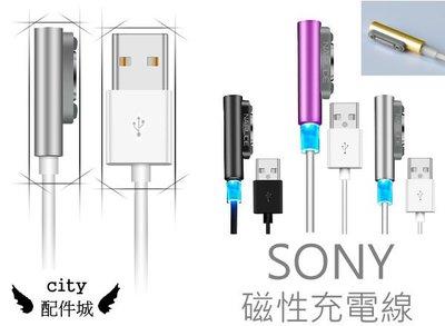 [配件城]磁力線C 金屬接頭 圓形 磁力 充電線 電源燈 快速充電 Sony Z Ultra Z1 Z2 Z3